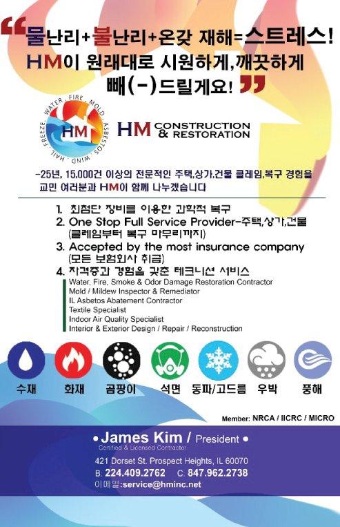 HM Construction&Restoration HM CONSTUCTION & RESTORATION