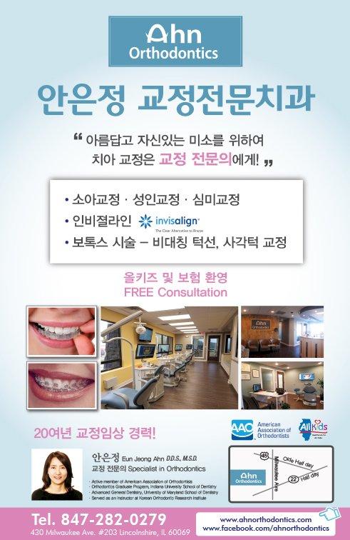 안은정 교정전문 치과 AHN ORTHODONTICS