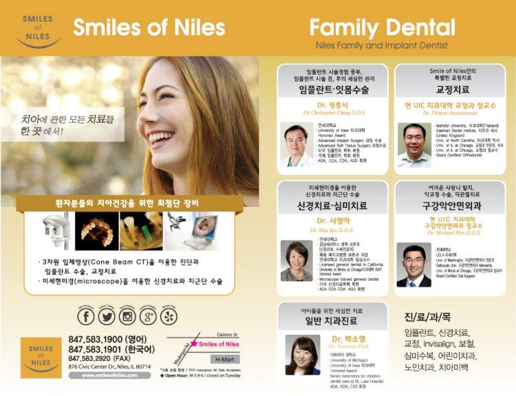 스마일스 오브 나일스 SMILES OF NILES FAMILY DENTAL