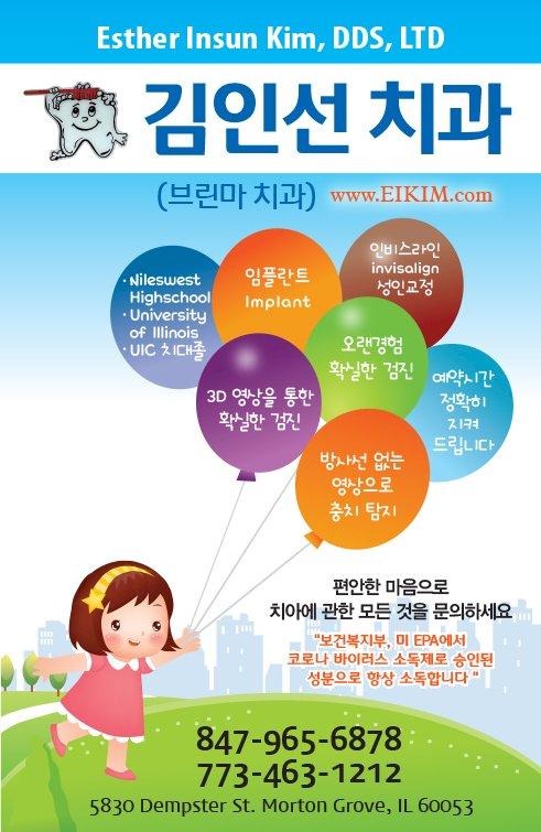 김인선 치과 ESTHER INSUN KIM, D.D.S LTD