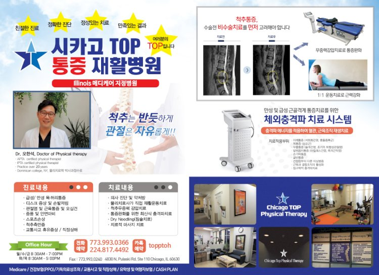 시카고 TOP 통증 재활병원 CHICAGO TOP PHYSICAL THERAPY