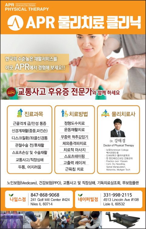 APR PHYSICAL THERAPY-골프밀점 APR THERAPY