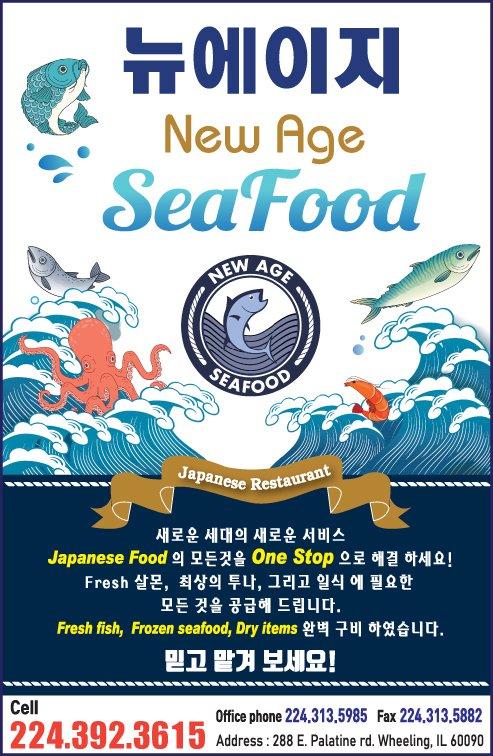 뉴에이지 씨푸드 New Age Seafood