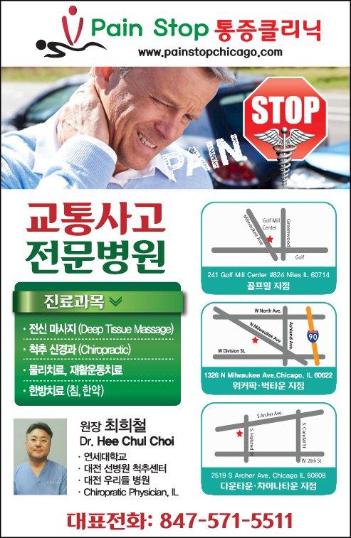 페인스탑 통증클리닉(다운타운 차이나타운) PAIN STOP WELLNESS