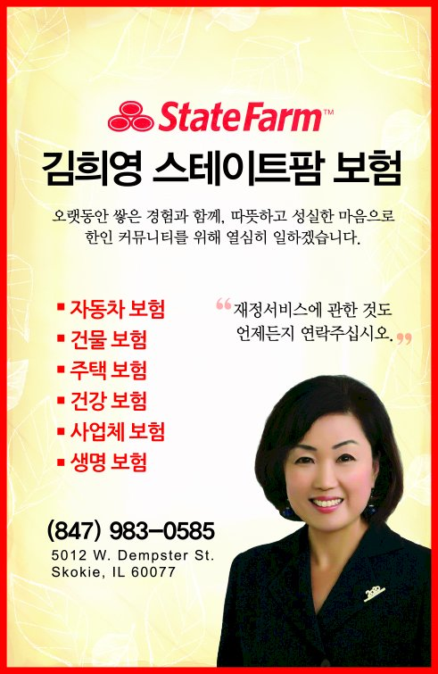 스테이트팜 보험-김희영 STATE FARM INSURANCE
