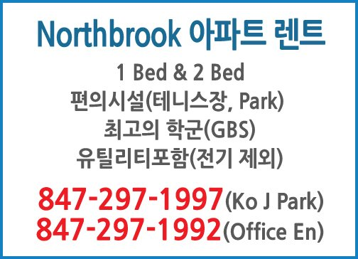 Northbrook 아파트 렌트