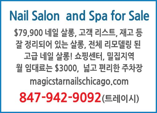 Nail Salon and Spa for Sale