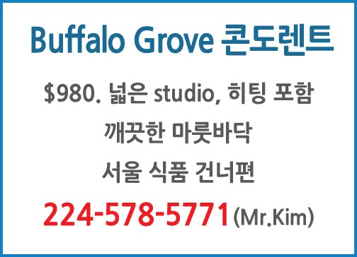 Buffalo Grove 콘도렌트