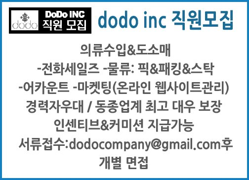 Dodo Inc 직원모집