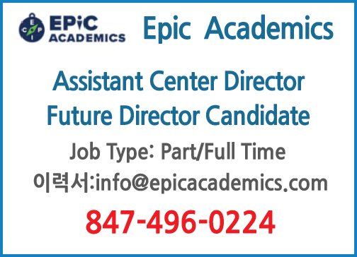 EPIC Academics Director Candidate