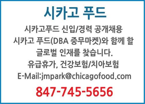 시카고푸드 신입/경력 공개채용