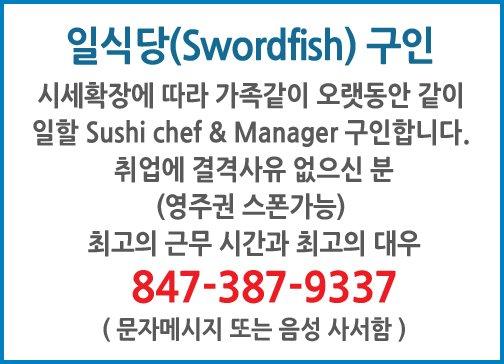 일식당(Swordfish)구인
