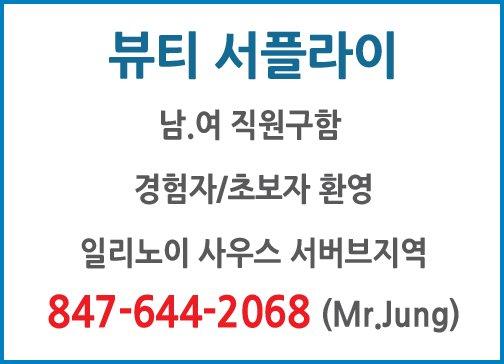 뷰티서플라이  남.여 직원구함 경험자/초보자 환영