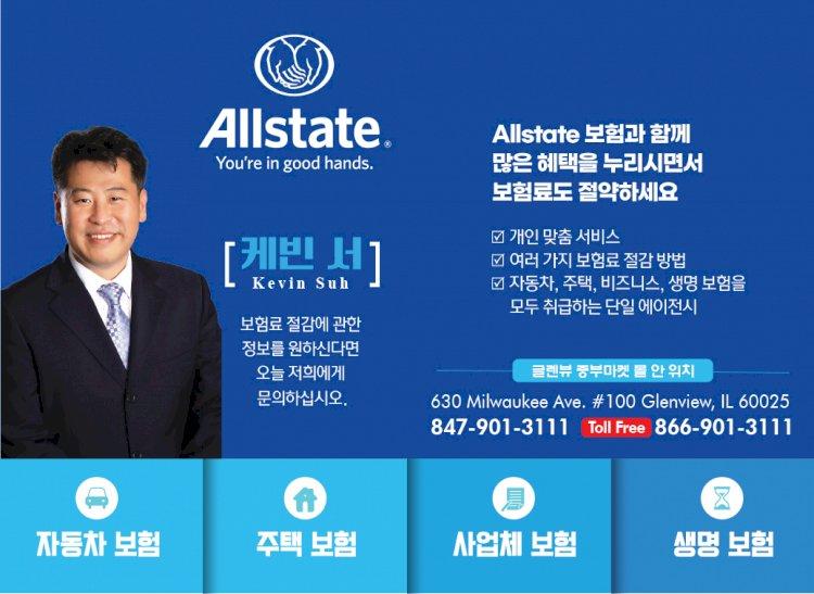 올스테이트보험-캐빈서 ALL STATE - Kevin Suh
