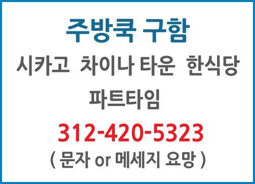 주방쿡구함 파트타임