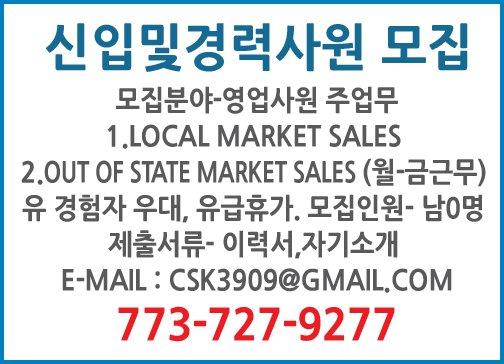 신입및경력사원모집  당사는 무역 도매 회사로 사원을 모집합니다.