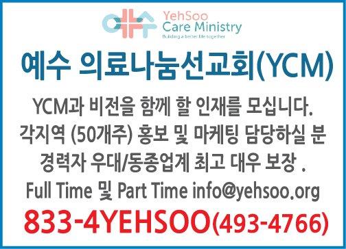 예수 의료나눔선교회(YCM) YCM과 비전을 함께 할 인재를 모십니다.
