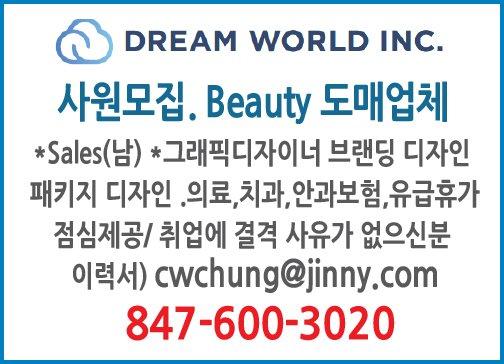 Dream World Inc 사원모집. Beauty 도매업체.