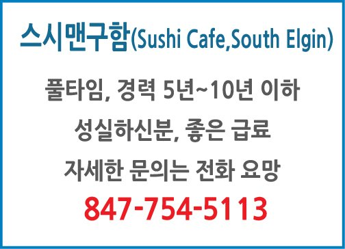 스시맨구함(Sushi Cafe,South Elgin),