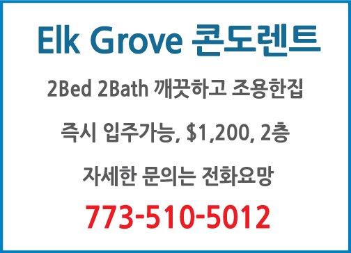 Elk Grove 콘도렌트