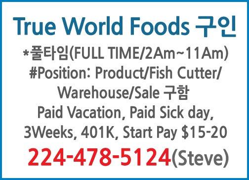 True World Foods 구인