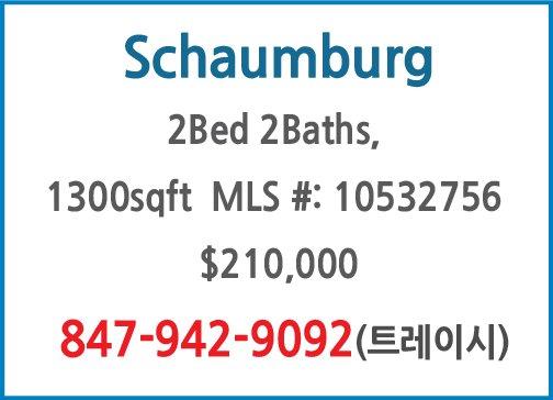 Schaumburg  2Bed 2Baths, 1300sqft