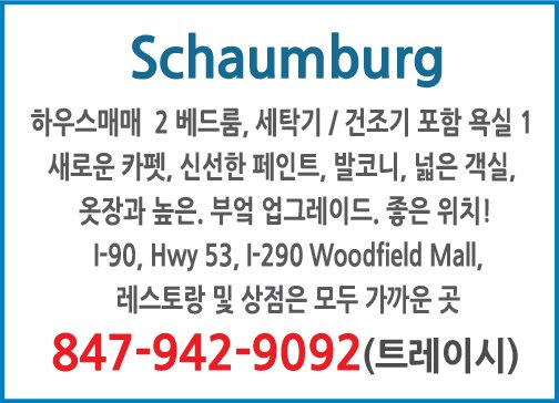 Schaumburg 하우스매매