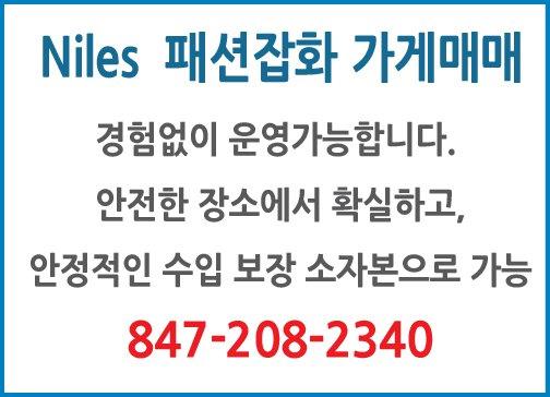 Niles 패션잡화 가게매매
