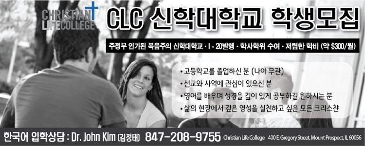 CLC 신학대학교 학생모집