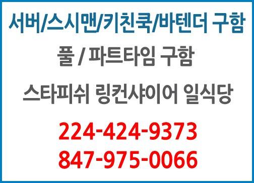 서버/스시맨/키친쿡/바텐더 구함