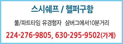 스시쉐프/헬퍼구함