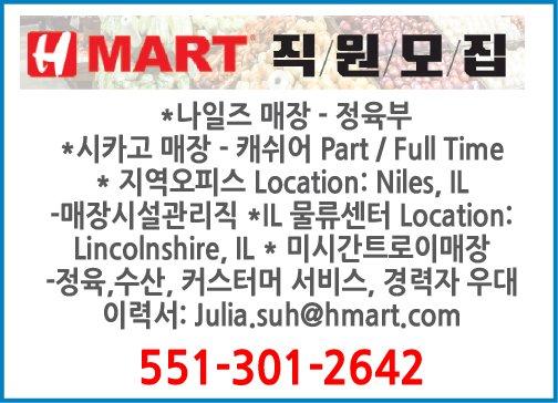 H-Mart 직원모집