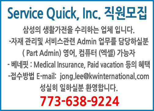 Service Quick, Inc. 직원모집 삼성의 생활가전을 수리하는 업체 입니다
