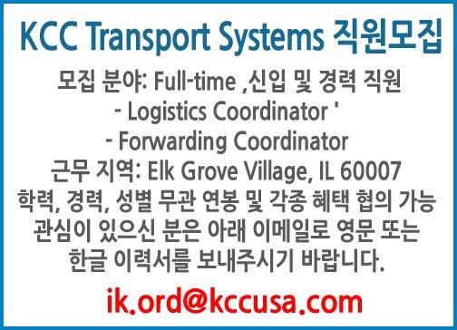 KCC Transport Systems 직원모집