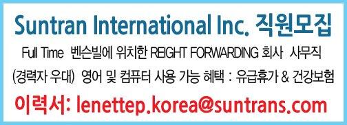 Suntran International Inc. 직원모집