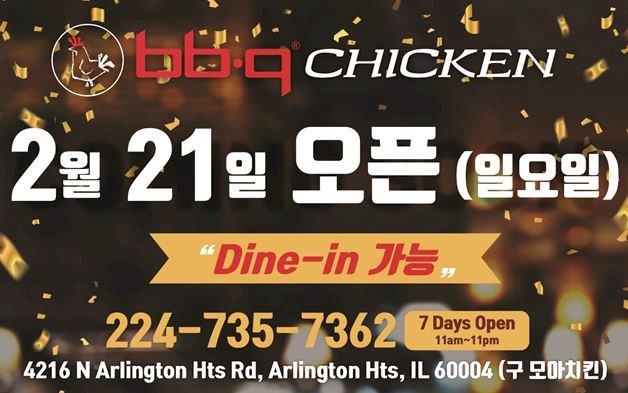 [bb.q Chicken 비비닷큐 치킨] 알링턴하이츠 지점 Open