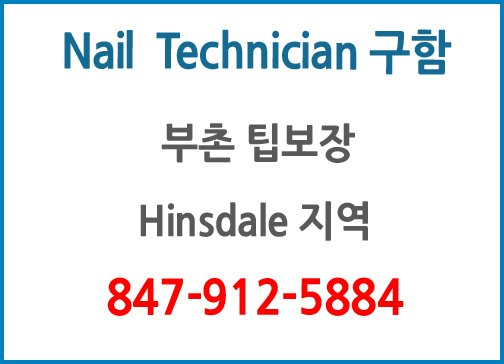 Nail Technician 구함