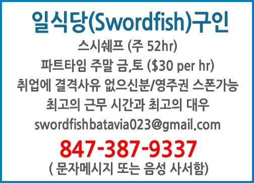 일식당(Swordfish)구인 스시쉐프