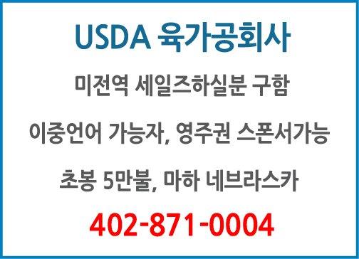 USDA 육가공회사  미전역 세일즈하실분 구함