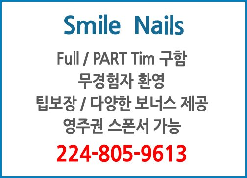 Smile  Nails  Full/PART Time구함.