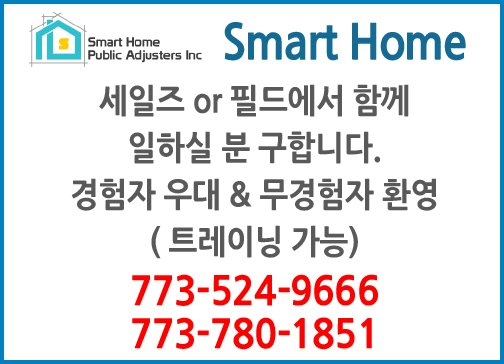 Smart Home   세일즈 or 필드에서 함께 일하실 분 구합니다.