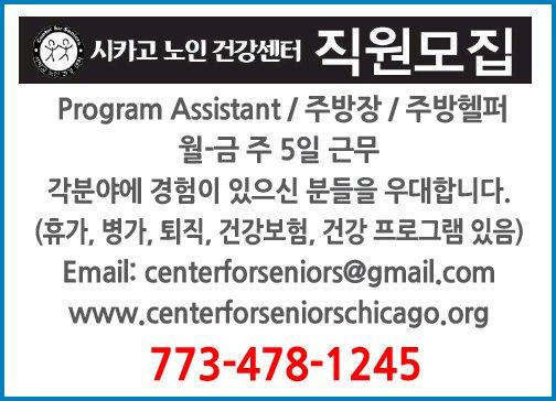 시카고 노인건강센터직원모집