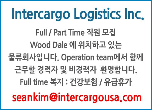 Intercargo Logistics Inc.  Full / Part Time 직원 모집