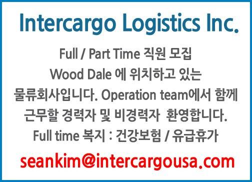 Intercargo Logistics Inc.  Full / Part Time 직원 모집