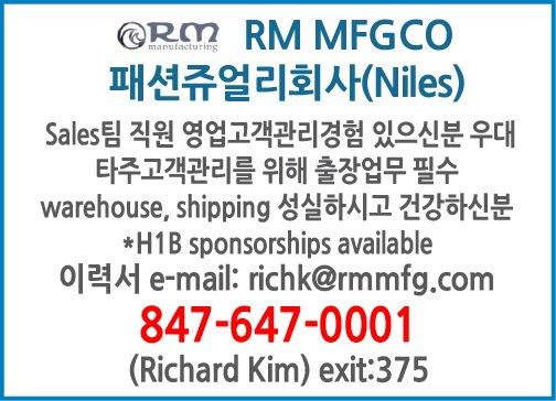 RM MFGCO 패션쥬얼리회사(Niles)