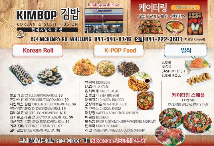새로운 한인타운 윌링에 한식,일식 겸비한 투고 김밥이 오픈 했습니다! 많이오세요