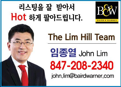 임종열-리스팅을 잘  팔아서 Hot하게 팔아드립니다. The Lim Hill Team