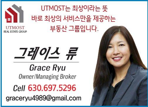 그레이스 류-UTMOST는 최상이라는 뜻, 바로 최상의 서비스만을 제공하는 부동산 그룹입니다.