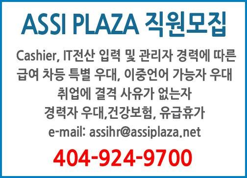 ASSI PLAZA 직원모집