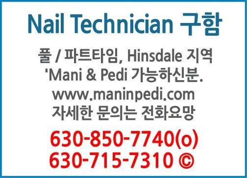 Nail Technician구함